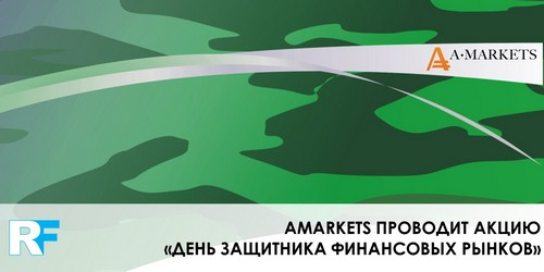 AMarkets проводит акцию «День Защитника финансовых рынков»
