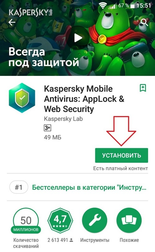 Kaspersky Mobile Antivirus: AppLock & Web Security андроид