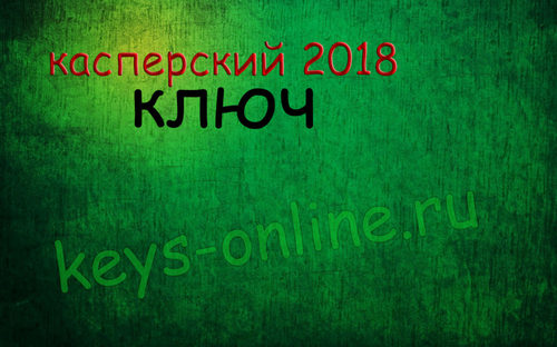 Kaspersky internet security 2018 ключи